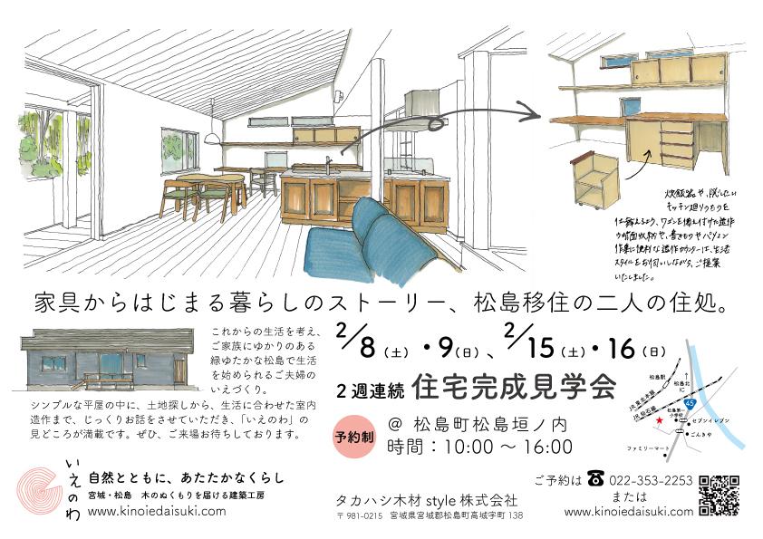 松島地区住宅完成見学会のおしらせ